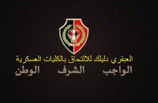 اختبار معلومات عامة عن مصر للكليات العسكرية