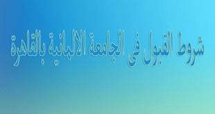 شروط القبول في الجامعه الالمانيه بالقاهره