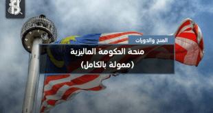 منحة الحكومة الماليزية