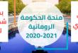 منحة الحكومة الرومانية 2021