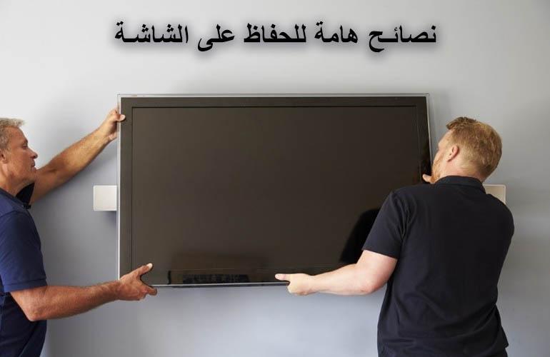 نصائح للمحافظة على الشاشة الليد