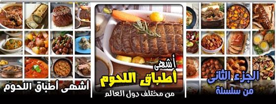 اشهى اطباق اللحوم