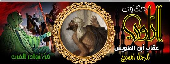 عقاب أبن الطويس للرجل المسيئ