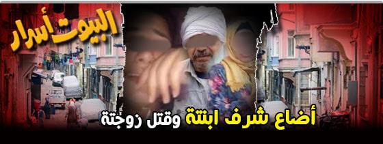 اضاع شرف ابنتة وقتل زوجتة