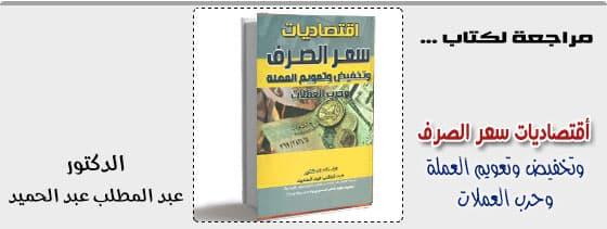 اقتصاديات سعر الصرف وتخفيض وتعويم العملة وحرب العملات