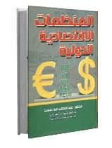 المنظمات الاقتصادية الدولية