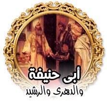 ابى حنيفة والدهرى والرشيد