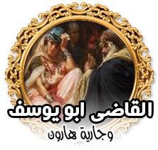 القاضى ابو يوسف وجارية هارون