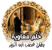 حلم معاوية يطفئ غضب ابن الزبير
