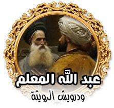 عبد الله المعلم ودرويش الرويثة