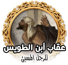 عقاب بن الطويس للرجل المسيئ