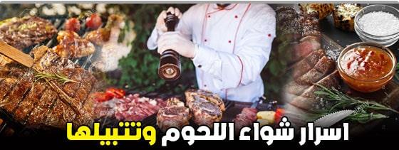 اسرار شواء اللحوم وتتبيلها
