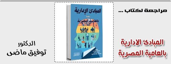 المبادئ الادارية بالعامية المصرية