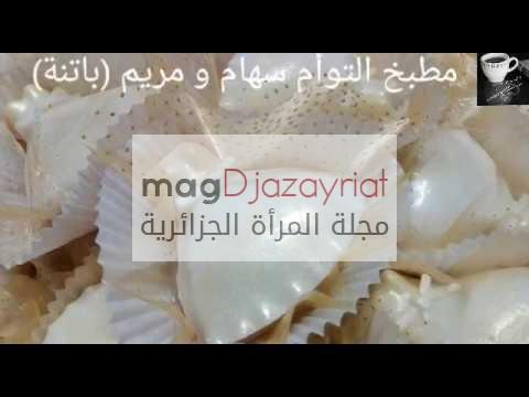 حلويات جزائرية :قاطو فستان العروس