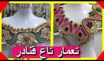 Gnader wahrani & Blouza 2017 - Gnader La3rousse 2