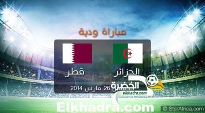 موعد وتوقيت مشاهدة مباراة الجزائر و قطر الخميس 2015/03/26 33