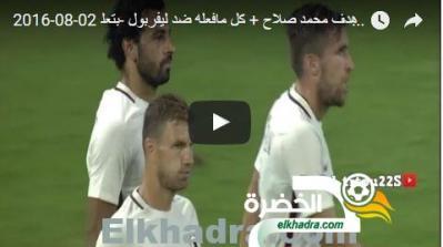 هدف محمد صلاح + كل مافعله ضد ليفربول -بتعليق محمد بركات-  02-08-2016  30