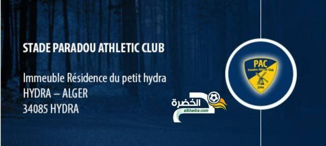 التسجيل في أكاديمية بارادو لكرة القدم في الجزائر 25