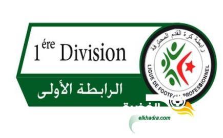 قرارت لجنة الانضباط للرابطة الوطنية 24