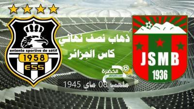 بث مباشر مباراة  وفاق سطيف ضد شبيبة بجاية ESS VS JSMB 29