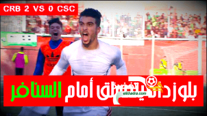 أهداف مباراة  شباب بلوزداد  ضد اشباب قسنطينة CRB 2 VS 0 CSC 27