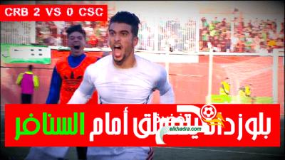 أهداف مباراة  شباب بلوزداد  ضد اشباب قسنطينة CRB 2 VS 0 CSC 26