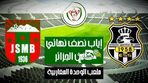 مباراة شباب بلوزداد ضد اشباب قسنطينة CRB VS CSC 26