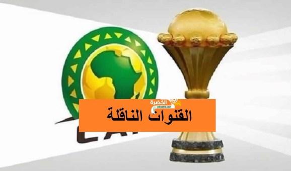 تعرف على القنوات الناقلة لكأس امم افريقيا مصر 2019 على كل الاقمار 24