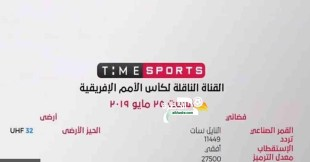 قناة تايم سبورتس الناقلة لبطولة امم افريقيا 2019 مجانا 28