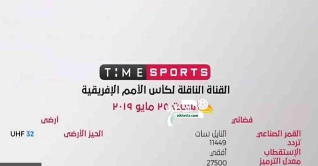 """كيف تشاهد قناة """"تايم سبورت"""" المصرية الناقلة لأمم أفريقيا بالتفصيل 24"""