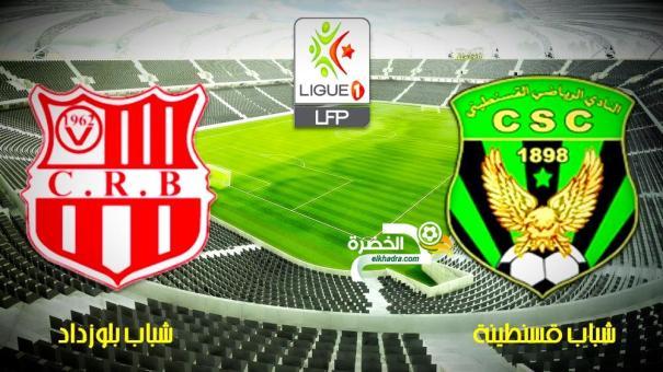 بث مباشر مباراة شباب بلوزداد ضد شباب قسنطينة CRB VS CSC 24
