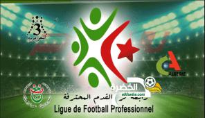 القنوات الناقلة للرابطة المحترفة الجزائرية الأولى 2019/2020 المفتوحة و المجانية 27