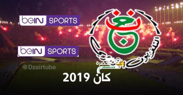 التلفزيون الجزائري يشتري حقوق بث كأس امم افريقيا 2019 24