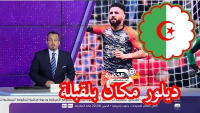 مراسل bein sports يقول بأن بلماضي يستدعي اندي ديلور للمشاركة في كأس افريقيا 2019 بمصر HD 27