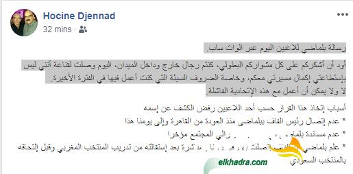 مفاجئة .. جمال بلماضي يضع حدا لمسيرته مع المنتخب الجزائري !! 25