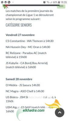 توقيت مباريات الجولة الأولى من البطولة الجزائرية 2
