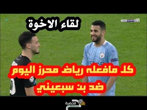 شاهد بالفيديو كل مافعله رياض محرز في مباراة اليوم  ضد بن سبعيني 24-02-2021