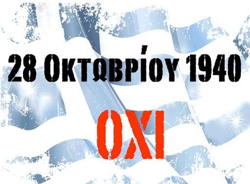 28-OKTWBRIOY-OXI-1940-12.jpg