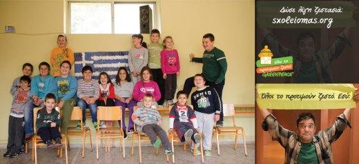 Η Greenpeace αναβαθμίζει ενεργειακά σχολεία στην ορεινή Εύβοια