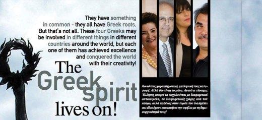 Το αφιέρωμα του GB Magazine στους ellines.com