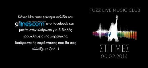 Διαγωνισμός: Κερδίστε 5 διπλές προσκλήσεις για την εμφάνιση των Salsa Sinners την Πέμπτη 6/2 στο Fuzz!