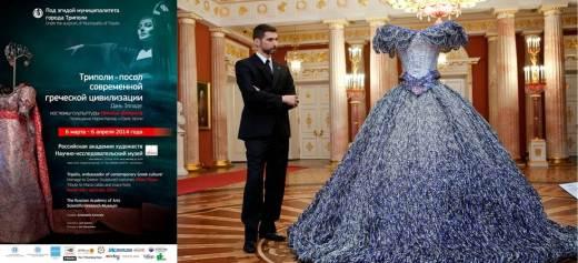 Έλληνας εκθέτει γλυπτά-κοστούμια στην Αγ.Πετρούπολη