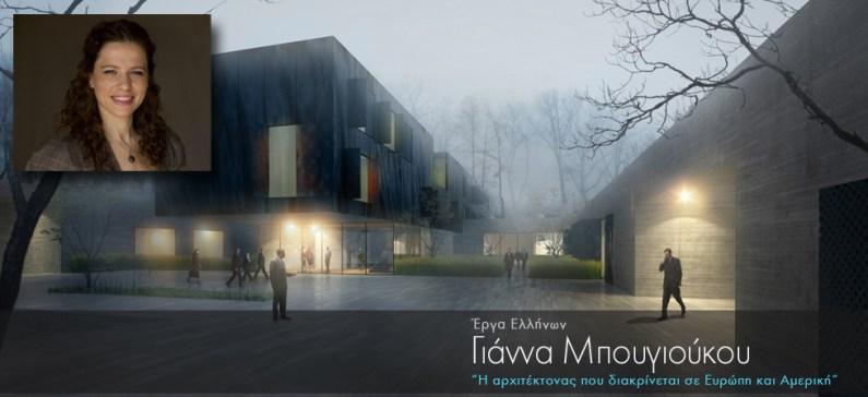 Η αρχιτέκτονας που διακρίνεται σε Ευρώπη και Αμερική