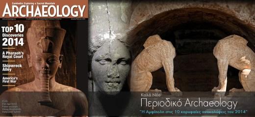 Η Αμφίπολη στις 10 κορυφαίες ανακαλύψεις του 2014