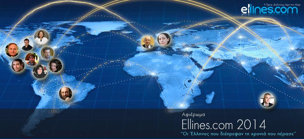 Οι Έλληνες που άλλαξαν τον κόσμο το 2014