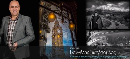 Κέρδισε 4 βράβεια σε παγκόσμιο φωτογραφικό διαγωνισμό
