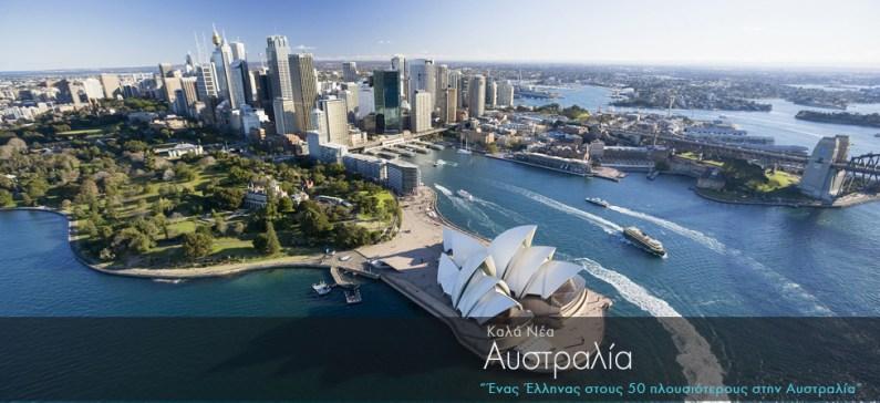 Ένας Έλληνας στους 50 πλουσιότερους στην Αυστραλία