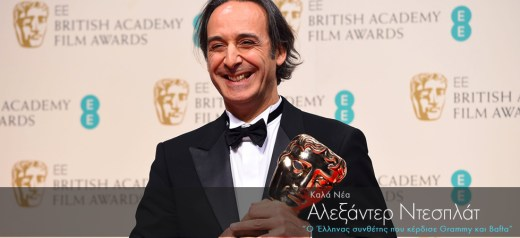 Greek composer wins Grammy and Bafta award