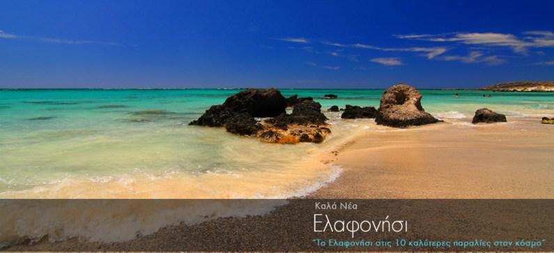 Trip Advisor: Το Ελαφονήσι στις 10 καλύτερες παραλίες στον κόσμο
