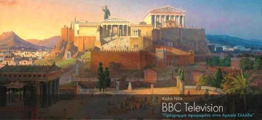 BBC: Πρόγραμμα αφιερωμένο στην Αρχαία Ελλάδα